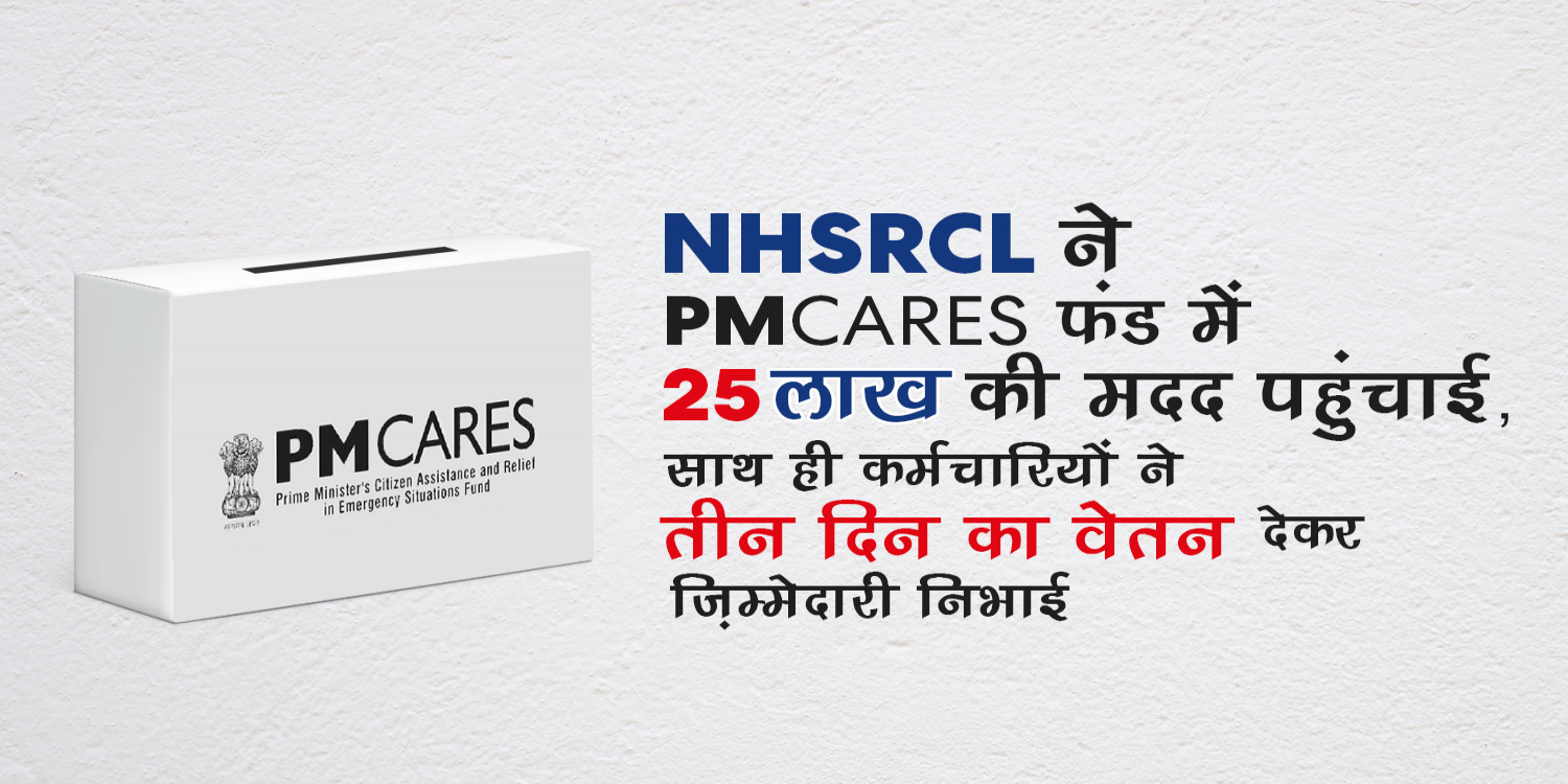 NHSRCL donates for PMCARES Fund